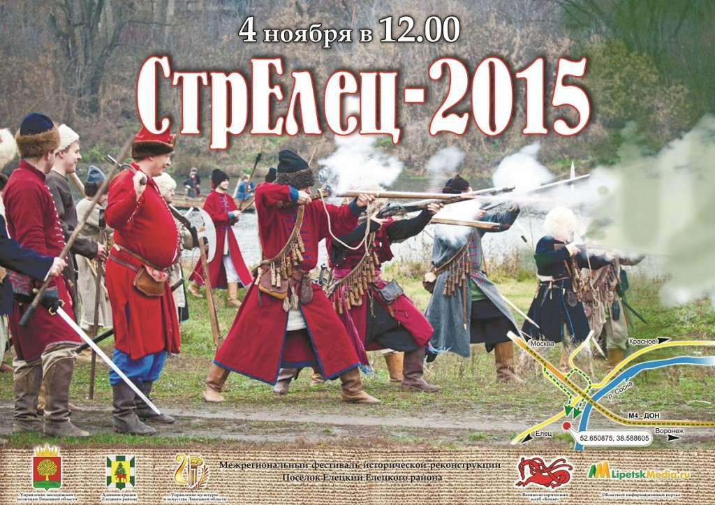 eletsky_rajon_festival_strelets_2015
