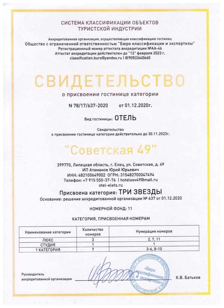 Sovetskaya49_3stars